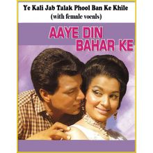 Ye Kali Jab Talak Phool Ban Ke Khile (with female vocals)  -  Aye Din Bahar ke