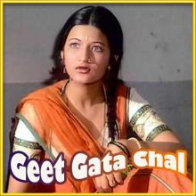 Shyam Abhimani - Geet Gata Chal (MP3 and Video-Karaoke  Format)