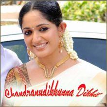 Manju Peyyana  -Chandranudikkunna Dikhil (MP3 Format)