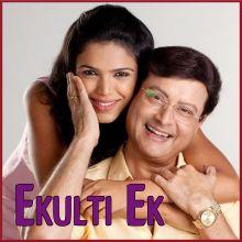 Ka Re Maaya Vedi  - Ekulti Ek (MP3 Format)