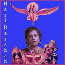 Maarne Wala Hai Bhagwan - Hari Darshan (MP3 Format)