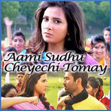 Bangladesher Meye Re Tui  - Aami Sudhu Cheyechi Tomay (MP3 Format)