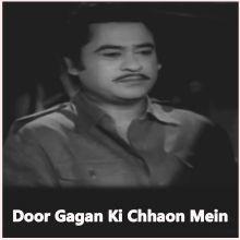Koi Lauta De Mere Beete Hue Din - Door Gagan Ki Chhaon Mein (MP3 Format)