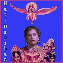 Maarne Wala Hai Bhagwan - Hari Darshan (MP3 And Video-Karaoke Format)