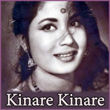 O Pagale - Kinare Kinare (MP3 and Video-Karaoke  Format)