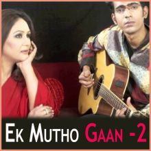 Akash Khule Boshe Achi  - Ek Mutho Gaan -2