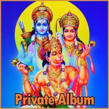 Bhajan - Ram Ramaiya Gayeja (MP3 and Video-Karaoke  Format)