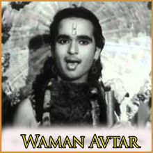 Tere Dwaar Khada Bhagwan - Waman Avtar (MP3 and Video Karaoke Format)