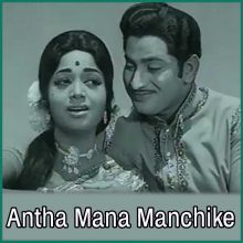 Nene Radhanoyi  - Antha Mana Manchike