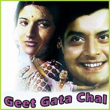 Dharti Meri Mata - Geet Gata Chal