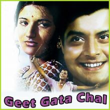 Geet Gata Chal - Geet Gata Chal