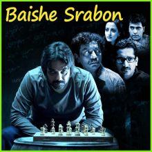 Gobheere Jao  - Baishe Srabon