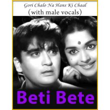 Gori Chalo Na Hans Ki Chaal (With Male Vocals) - Beti Bete