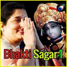 Itna Tu Karna Swami - Bhakti Sagar-1
