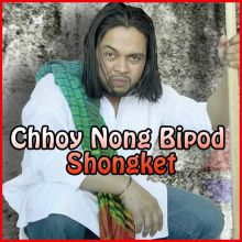 Amra Korbo Joy  - Chhoy Nong Bipod Shongket