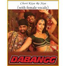 Munni Badnaam (With Female Vocals) - Dabangg