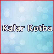 Kalar Kotha  - Kalar Kotha