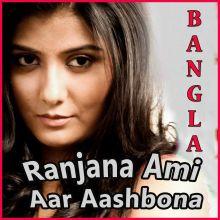 Jagorane Jay Bibhabori  - Ranjana Ami Aar Aashbona - Bangla
