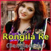 Bondhure Tor Buker Vitor  - Rongila Re - Bangladeshi