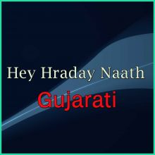 Bhajan - Hey Hraday Naath  - Hey Hraday Naath