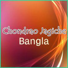 Chondrao Jagiche  - Chondrao Jagiche