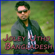 Joley Utho Bangladesh  - Joley Utho Bangladesh