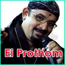 Je Nodita Tor Chule  - Ei Prothom