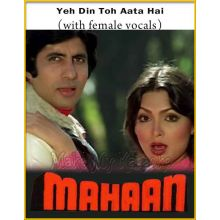 Yeh Din Toh Aata Hai (With Male Vocals) - Mahaan