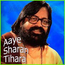 Araadhe Mann Shyam Radhe - Bhajan - Aaye Sharan Tihara