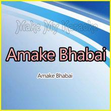 Amake Bhabai  - Amake Bhabai (MP3 Format)