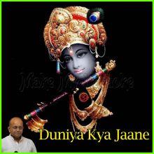 Mera Aapki Kripa Se (Krishna Bhajan) - Duniya Kya Jaane (MP3 Format)