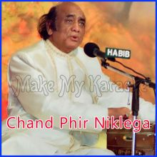 Ye Wafaon Ka Diya Inaam Mujhe  - Chand Phir Niklega