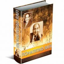 Lyrics of Songs Sung By Mohammad Rafi