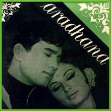 Mere Sapno Ki Rani Kab Aayegi tu (MP3 Format)