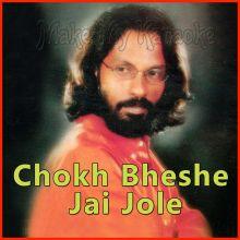 Ami Banglaye Gaan Gaai- - Chokh Bheshe Jai Jole - Bangla (MP3 and Video Karaoke Format)