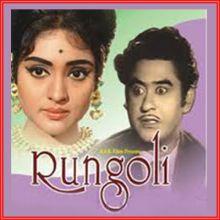 Chhoti Si Yeh Duniya   Rangoli   Kishore Kumar   Download Bollywood Karaoke Songs  