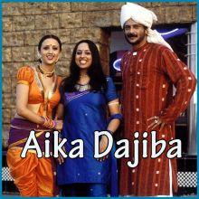 Aika Dajiba - Aika Dajiba - Marathi (MP3 and Video Karaoke Format)
