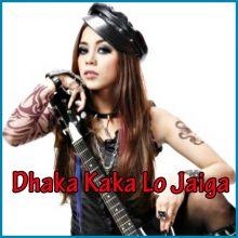 Bangladeshi - Dhaka Kaka Lo Jaiga (MP3 Format)