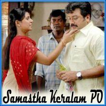 Malayalam - Sundari En Sundari