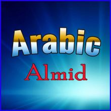 Arabic - Almid (MP3 Format)