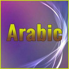 Arabic song - Arabic