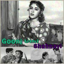 Tere Sur Aur Mere Geet - Goonj Uthi Shahnayi (MP3 and Video Karaoke Format)