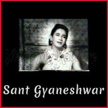 Jot Se Jot Jagate Chalo - Sant Gyaneshwar (MP3 and Video Karaoke Format)