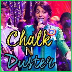 Deep Shiksha - Chalk N Duster
