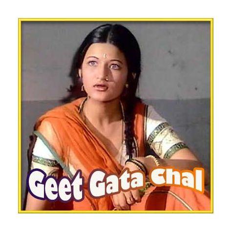 Shyam Abhimani - Geet Gata Chal