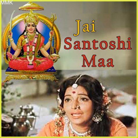 Main To Aarti Utaroon - Jai Santoshi Ma (MP3 Format)