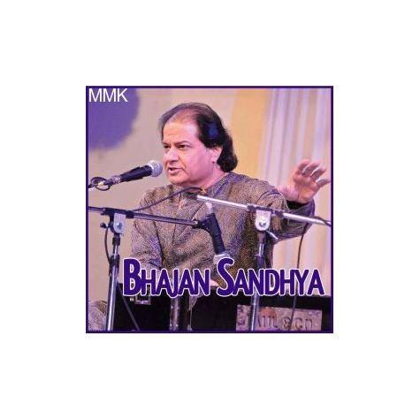 Bhajan - Tere Man Mein Ram Tan Mein Ram (MP3 and Video Karaoke Format)