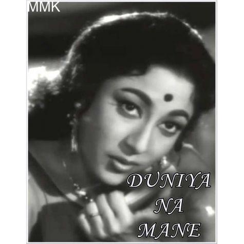 Tum Chal Rahe Ho Hum Chal Rahe Hain - duniya na mane (MP3 and Video Karaoke Format)