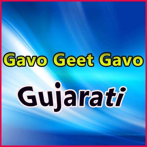 Gavo Geet Gavo  - Gavo Geet Gavo - Gujarati