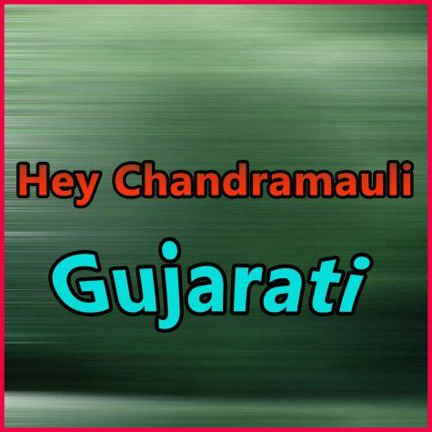 Hey Chandramauli - Gujarati Bhajan  - Hey Chandramauli - Gujarati